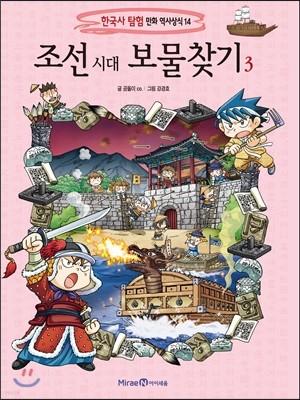 조선 시대 보물찾기 3