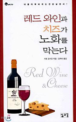 레드 와인과 치즈가 노화를 막는다