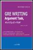 GRE WRITING Argument Task, 왜 마구잡이로 시작해? - GRE 마구잡이 시리즈 #3