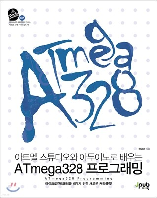 ATmega328 프로그래밍