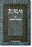 한국사 37