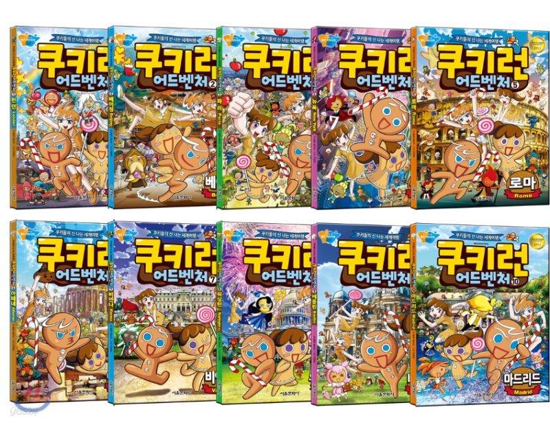 쿠키런 어드벤처 시리즈 1~10권 세트