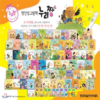첫인성그림책 누리짱+세이펜포함/도서출판 명꼬/유아인성동화/인성성장동화