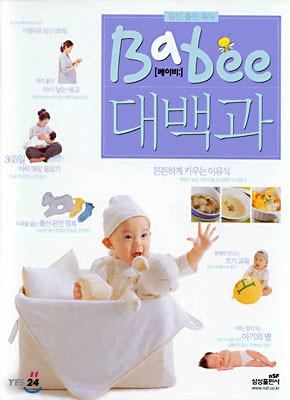 베이비(Babee) 대백과