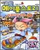 코믹 메이플스토리 오프라인 RPG 13