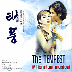 태풍 - The Tempest Millenium Musical