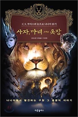 사자, 마녀 그리고 옷장