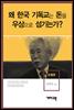 손봉호 - 왜 한국 기독교는 돈을 우상으로 섬기는가?