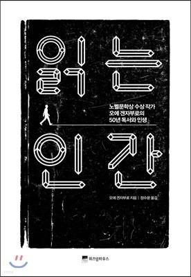 읽는 인간