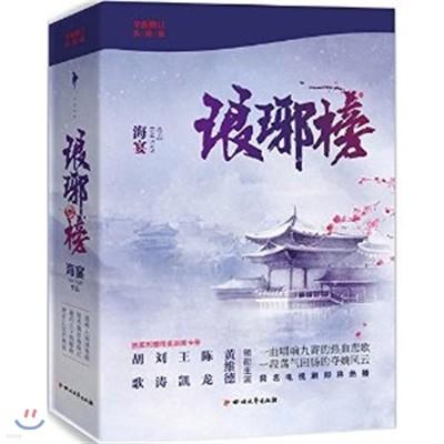 琅倻榜 (套裝共3冊) 랑야방 (전3권)