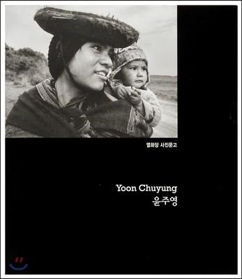윤주영 Yoon Chuyung