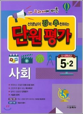 선생님이 강력 추천하는 단원평가 사회 5-2 (2015년)