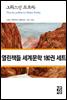 [세트] 열린책들 세계문학 전집 180