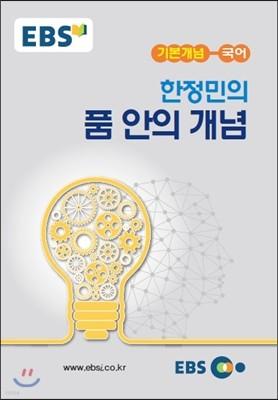 EBSi 강의노트 기본개념 국어 한정민의 품 안의 개념 (2016...