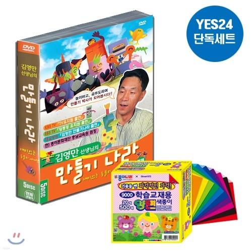 [YES24 단독판매] 김영만 종이접기 아저씨 SET (DVD5종+색종이 500장 포함)