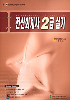 전산회계사 2급 실기