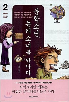 문학소년, 논리소녀를 만나다 2