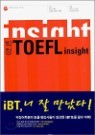 ���� TOEFL insight VOCABULARY