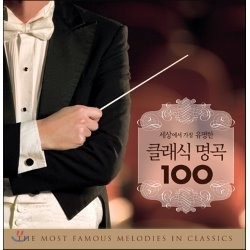 ���󿡼� ���� ������ Ŭ���� ��� 100 (The Most Famous Melodies In Classics) [��Ư�� ������]