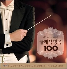 ���� ���� ������ Ŭ���� ��� 100 (The Most Famous Melodies In Classics) [��Ư�� ������]