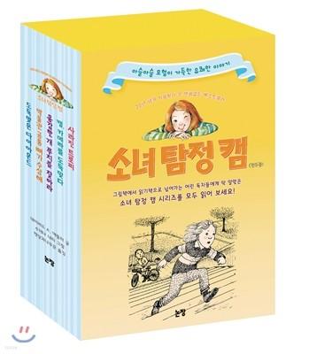 소녀 탐정 캠 세트