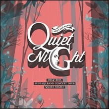 ��������� 2014-2015 �� ���� ���̺� �ٹ� 'Quiet Night'