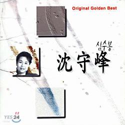 심수봉 - Original Golden Best
