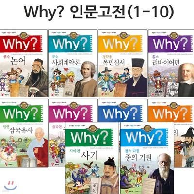 why 와이 인문고전 학습만화 1번-10번