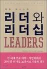 [중고] 워렌 베니스의 리더와 리더십