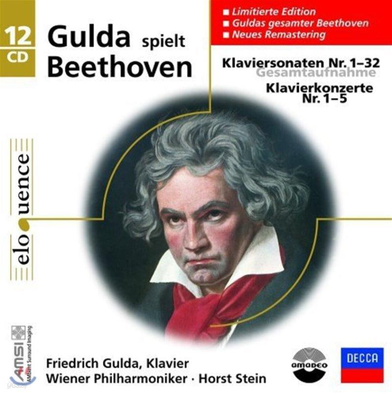 Friedrich Gulda 베토벤: 피아노 소나타 전곡, 협주곡 전곡집 - 프리드리히 굴다