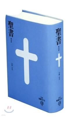 聖書 新改譯