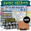 [2015년정품새책등록][한국헤르만헤세][독서대증정] howso교과서으뜸경제리더십탐구 (전42권구성)