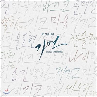 가면 (SBS 드라마 스페셜) OST