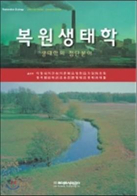 복원생태학