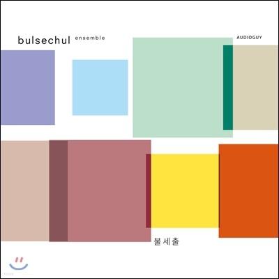 불세출 (Bulsechul Ensemble) - 불세출 (Bulsechul)