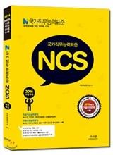 ���������ɷ�ǥ�� NCS ����ä��