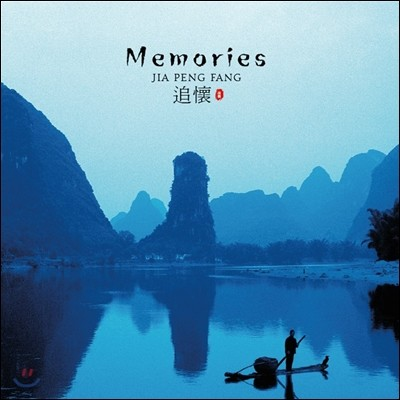 Jia Peng Fang - Memories 가붕방 얼후 연주집 베스트