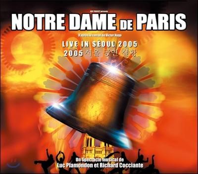 뮤지컬 노트르담 드 파리 라이브 인 서울 2005 (Notre Dame de Paris: Live In Seoul 2005)