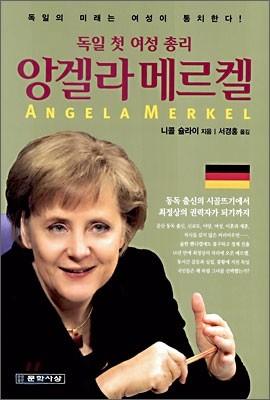 독일 첫 여성 총리 앙겔라 메르켈