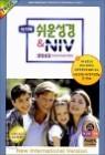 아가페 쉬운성경 & NIV 한영성경(대단본,색인,가죽,지퍼)(15.5*22.5)(다크브라운)