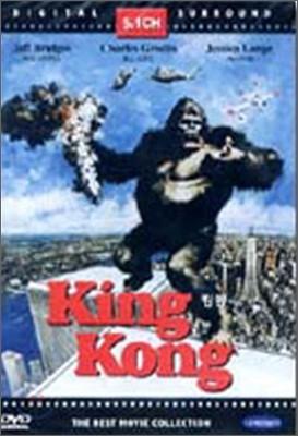 킹콩 (1976)