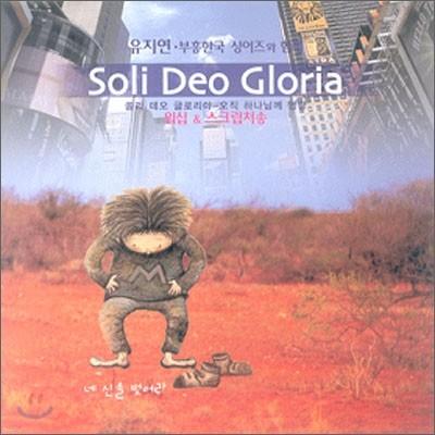 유지연, 부흥한국 싱어즈와 함께하는 Soli Deo Gloria (오직 하나님께 영광)