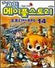 코믹 메이플스토리 오프라인 RPG 14