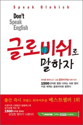 Don't Speak English 글로비쉬로 말하자!