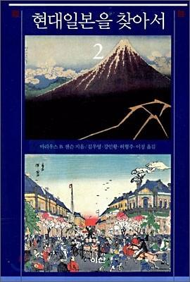 현대 일본을 찾아서 2