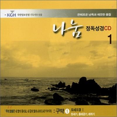 각 권마다 해설이 들어있는 나눔 정독성경 CD 1 - 구약 1