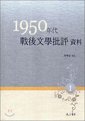1950년대 전후문학비평 자료 1