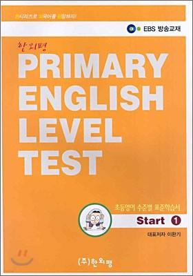 PRIMARY ENGLISH LEVEL TEST : 초등영어 수준별 표준학습서