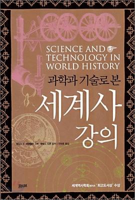 과학과 기술로 본 세계사 강의