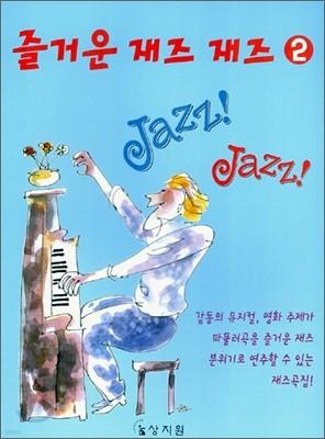 즐거운 재즈 재즈 2